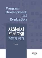 도서 이미지 - 사회복지 프로그램 개발과 평가