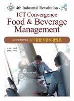 도서 이미지 - (4차산업혁명시대) ICT융합 식음료경영론