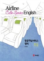 도서 이미지 - Airline Cabin Service English