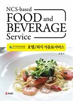 도서 이미지 - NCS 기반 호텔/외식 식음료서비스