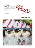 도서 이미지 - NCS를 기반으로 한 일본 요리