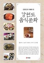 도서 이미지 - 강원도 음식문화 (강원인의 지혜와 맛)