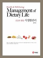 도서 이미지 - 건강과 웰빙 식생활관리