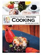 도서 이미지 - 고급서양요리 개정판