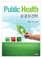 도서 이미지 - 공중보건학