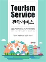 도서 이미지 - 관광서비스
