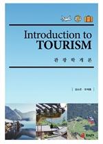 관광학개론