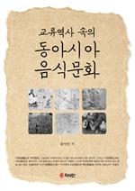 도서 이미지 - 교류역사 속의 동아시아 음식문화