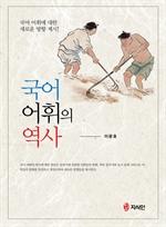 도서 이미지 - 국어 어휘의 역사