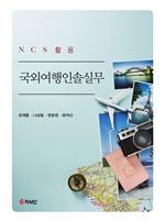 도서 이미지 - 국외여행인솔실무 (NCS 활용)