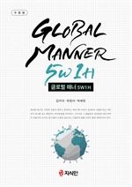 도서 이미지 - 글로벌 매너 5W 1H