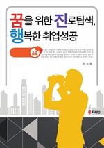 도서 이미지 - 꿈을 위한 진로탐색, 행복한 취업성공