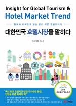 도서 이미지 - 대한민국 호텔시장을 말하다