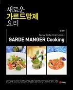 도서 이미지 - 새로운 가르드망제 요리