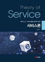 도서 이미지 - 서비스론 서비스(e-서비스품질 평가와 관리)