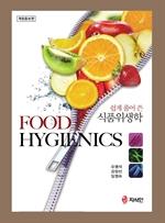 도서 이미지 - 쉽게 풀어 쓴 식품위생학 (개정증보판)