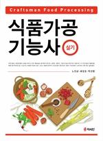 도서 이미지 - 식품가공기능사 실기