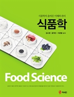 도서 이미지 - 식품학 (식품학의 올바른 이해와 관리)