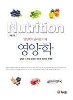 도서 이미지 - 영양학 (영양학의 올바른 이해) 개정신판