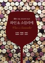 도서 이미지 - 와인 & 소믈리에 (신의 선물, 와인과의 만남!)