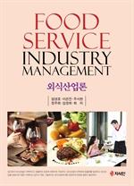 도서 이미지 - 외식산업론 FOOD SERVICE