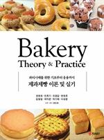 도서 이미지 - 제과제빵 이론 및 실기 (파티시에를 위한 기초부터 응용까지)