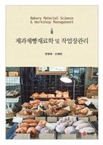 도서 이미지 - 제과제빵재료학 및 작업장관리
