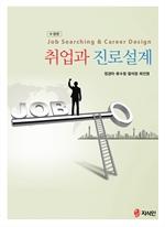 도서 이미지 - 취업과 진로설계