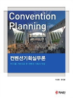 도서 이미지 - 컨벤션기획실무론 (NCS를 기반으로 한 컨벤션 기획서 작성)