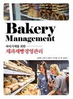 도서 이미지 - 파티시에를 위한 제과제빵경영관리