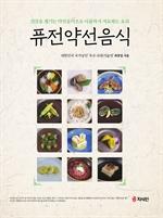 도서 이미지 - 퓨전약선음식