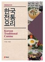도서 이미지 - 한국전통요리