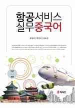도서 이미지 - 항공서비스 실무중국어
