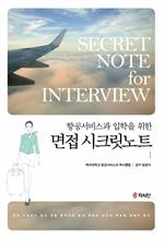도서 이미지 - 항공서비스과 입학을 위한 면접 시크릿노트