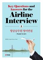 도서 이미지 - 항공승무원 영어면접 (핵심질문 및 답변)