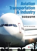 도서 이미지 - 항공운송업무론(Aviation Transportation & Industry)