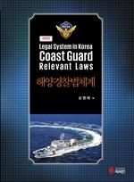 도서 이미지 - 해양경찰법체계