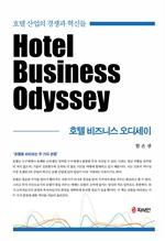 도서 이미지 - 호텔 비즈니스 오디세이 (호텔 산업의 경쟁과 혁신들)