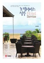 도서 이미지 - 호텔 서비스 실무
