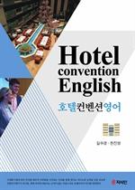 도서 이미지 - 호텔컨벤션 영어