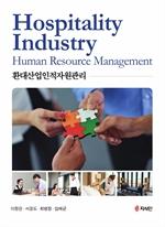 도서 이미지 - 환대산업인적자원관리