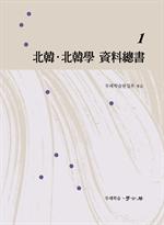 도서 이미지 - 北韓· 北韓學 資料總書 1