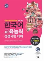 도서 이미지 - 한국어교육능력검정시험 대비 핵심이론&기출문제총정리