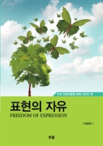 도서 이미지 - 표현의 자유 (미국 연방대법원 판례 시리즈 7)