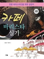 도서 이미지 - 카페 바리스타 실기 (전문 바리스타인을 위한 길잡이) 2판
