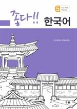 도서 이미지 - 좋다!! 한국어. 5