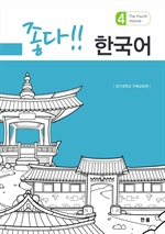 도서 이미지 - 좋다!! 한국어. 4