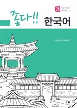 도서 이미지 - 좋다!! 한국어. 3