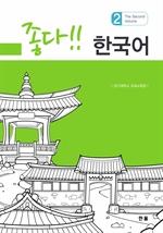 도서 이미지 - 좋다!! 한국어. 2