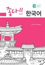 도서 이미지 - 좋다!! 한국어. 1